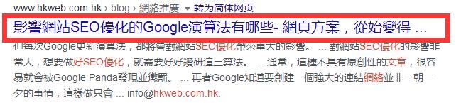 SEO優化基礎知識:如何利用Meta tag提升網站點擊率
